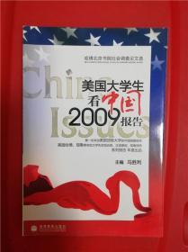 美国大学生看中国(2009报告)
