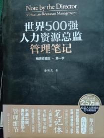 世界500强人力资源总监管理笔记(精装珍藏版.第-季)