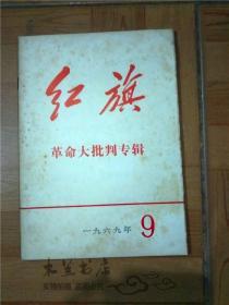 老杂志 红旗 一九六九年 第9期:革命大批判专辑 抓紧革命大批判