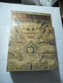 定陵出土文物图典(全二卷)未开封,但书外盒有磨损,品看图