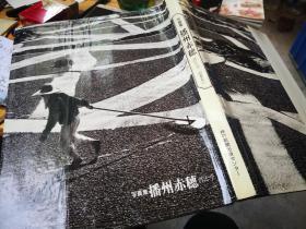 买满就送   播州赤穗 地方历史写真集, 写真集 播州赤穂 昔と今 山本正二