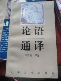 论语通译  1997年一版一印,《论语通译》是儒家最重要的经典著作,是中华文化的代表。《论语》成书于春秋战国之际,是记录孔子及其弟子言行的书。内容融治国、育民、从教,致学、道德、做人为一体,鼓励修身自律、践礼行义、积极入世等,集中体现了孔子在政治、伦理、哲学、教育等方面的思想.这些思想对中国教育、文化和社会的发展具有极其深远的影响。