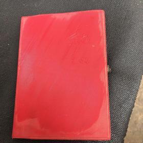 红皮日记本—韶山