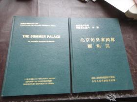 世界遗产公约申报世界文化遗产 北京的皇家园林颐和园【中文+英文】两册合售