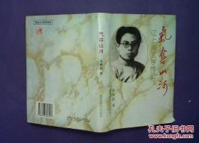 江上青文学传记 气夺山河