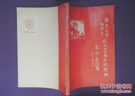 南京大学物理系成立七十周年纪念册