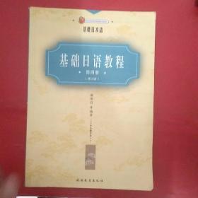 基础日语教程(第4册) (第2版)