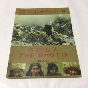 喜马拉雅的云居客:波提亚人