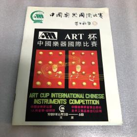 ART杯中国乐器国际比赛(1989年6月1日-6日)
