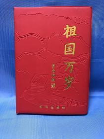 《祖国万岁》纪念册