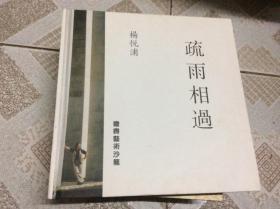 杨悦浦 散文集 疏雨相遇