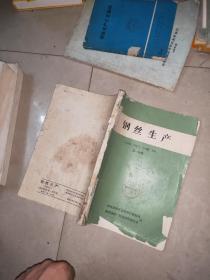 冶金工人技术理论培训教材  钢丝生产 中级本(上、中、下册) +  钢丝生产  第1   2 分册 【全】    5本合售