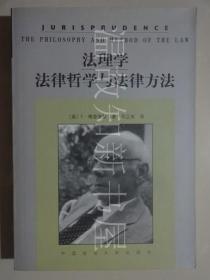 法理学:法律哲学与法律方法  (正版现货)