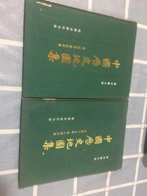 中国历史地图集(东晋十六国·南北朝时期+秦·西汉·东汉时期)(精装)