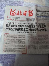 河北日报2019年2月26日,邯郸提升旅游,磁县八项重点