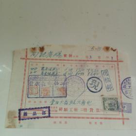 民国满洲国同记商场票证之二十(带税票)