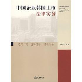 中国企业韩国上市法律实务