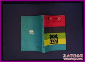 中国奇人传奇 1987年一版一印