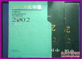 中国物流年鉴 2002 上下册 有盒套