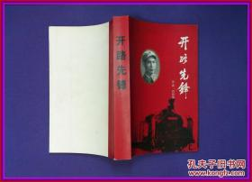 开路先锋 刘自楷 2005年