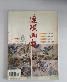 连环画报(2001年第6期)    .连环画报创刊50周年.特刊