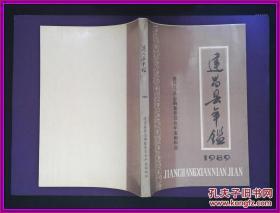 建昌县年鉴  1989 1990年一版一印