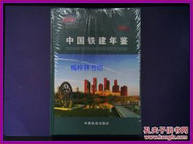 中国铁建年鉴 2012