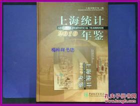 上海统计年鉴2010年 精装 有光盘