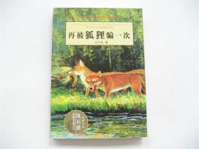 动物小说大王沈石溪品藏书系    再被狐狸骗一次    作者签名本