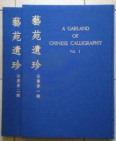 艺苑遗珍1至6册1967年初版
