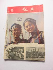越南  画报  1963(2.3.4.5.6.8.9.10.11.12)十本
