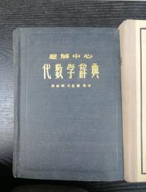 题解中心:<代数学辞典〉<算术辞典〉二册合售