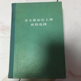 辛亥革命在上海史料选辑