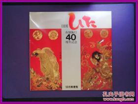 日文 日田市制施行40周年纪念 '80市势要览 52页 12开 昭和55年1979 95品