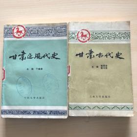 甘肃古代史 甘肃近现代史