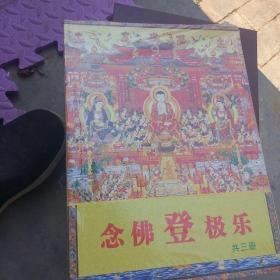 念佛登极乐(一,二,三册)