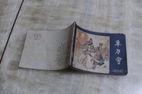 单刀会(平装64开  1987年12月1版1印  印数110千册  有描述有清晰书影供参考)