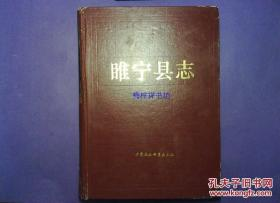 江苏省地方志丛书 睢宁县志 1994
