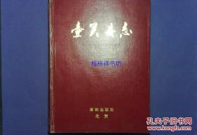 壶关县志 1999年一版一印 2500册