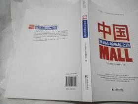 中国MALL:浙商市场崛起之路