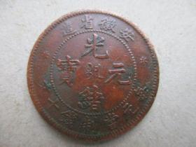 铜元,安徽省造,,十文,。