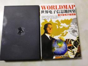 世界电子信息地图集 CD