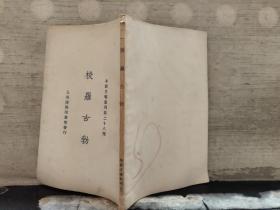 小说月报丛刊第二十八种:梭罗古勃(中华民国14年3月初版)