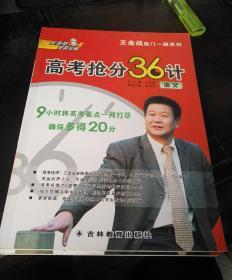 高考抢分36计 语文 (王金战临门一脚系列)