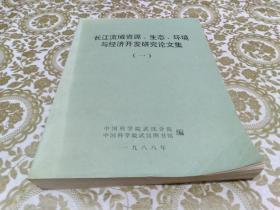 长江流域资源、生态、环境与经济开发研究论文集(一)