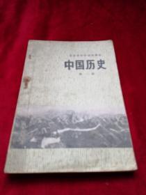 北京市中学试用课本:中国历史第一册