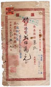 银行类票据-----1949年上海华丰面粉厂,和记商业银行
