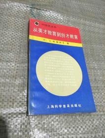 创造学丛书   从英才教育到创才教育