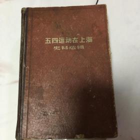 五四运动在上海史料选辑