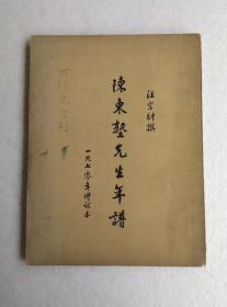 陈东塾先生年谱 1970年增订本 著者汪宝衍签赠本 未落款